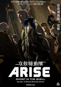 Ghost in the Shell Arise Border 4 Ghost Stand Alone 2014 1080p BluRay x264-MOOVEE[rarbg]