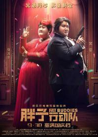 胖子行动队 Fat Buddies 2018 HD1080P X264 AAC Mandarin CHS-ENG Mp4B<font color=#ccc>a</font>