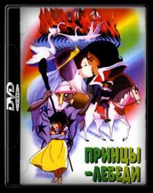 Prinzy Lebedi DVDRipAVC
