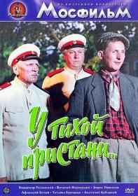 Y TUXOJ IIPUCTAHU 1958 DVDRip-AVC<span style=color:#39a8bb> ExKinoRay</span>