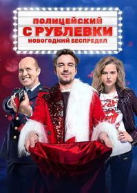 Politseyskiy s Rublevki Novogodniy bespredel 2018 WEB-DLRip 25Kuzmich