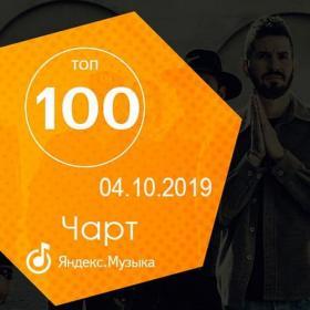 Чарт Яндекс Музыки 04 10 2019