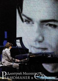 D Malikov-Pianomaniя v Operette 2007 XviD DVDRip-Лумина New<span style=color:#39a8bb>-team</span>