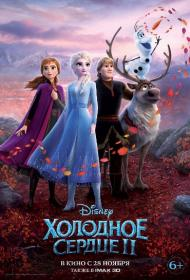 Frozen_2_2019_DVDScreener<font color=#39a8bb>_by_Dalemake</font>