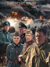 Diversant  Krym S03 HDTVRip<span style=color:#39a8bb> GeneralFilm</span>