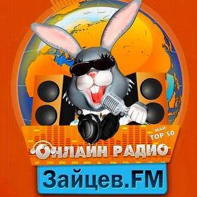 Зайцев FM  Тор 50 Май (2020)