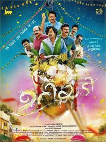 Uriyadi (2020)[Malayalam 720p HDTV - x264 - 1.9GB]
