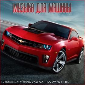 Сборник - В машине с музыкой Vol  65 (2020) MP3