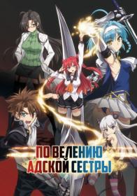 [Deadmau- RAWS] Shinmai Maou no Testament S01-02 OVA 2015-2018 RUS JAP Uncensored Ver BDRip Deadmauvlad