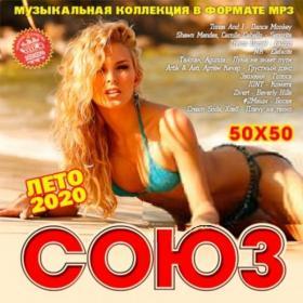 Сборник - Союз 50x50 Лето 2020 (2020) MP3