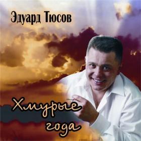 2006 - Эдуард Тюсов - Хмурые года