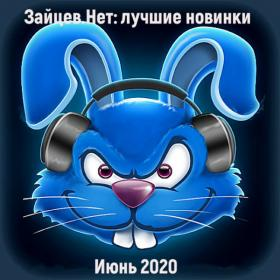 Сборник - Зайцев Нет лучшие новинки [Июнь] (2020) MP3