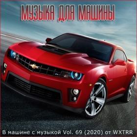 Сборник - В машине с музыкой Vol  69 (2020) MP3