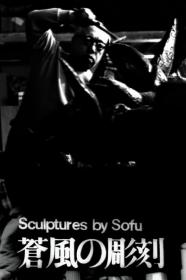 Sculptures By Sofu - Vita (1963) [1080p] [BluRay] <span style=color:#39a8bb>[YTS]</span>
