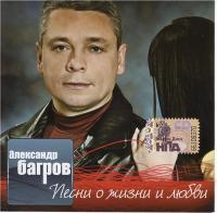 2008 - Александр Багров - Песни о жизни и любви