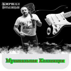 ••2018 - Кирилл Потылицын - Музыкальная Коллекция (01-02)
