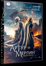[KORSARS]_Arthur and Merlin Knights of Camelot WEB-DL 1080p iTunes