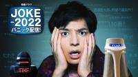 JOKE~2022恐慌发布! Joke 2022 Panic Haishin SP Chi_Jap HDTVrip 1280X720