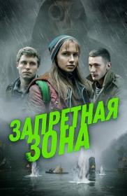 Zapretnaya zona 2020 WEB-DL 720p<span style=color:#39a8bb> ExKinoRay</span>