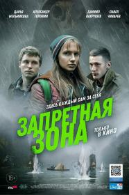Zapretnaya Zona 2020 WEB-DLRip<span style=color:#39a8bb> GeneralFilm</span>