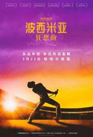 波西米亚狂想曲 Bohemian Rhapsody 2018 English BD1080P x264 DD 5.1 中英双字幕 ENG CHS taobaobt