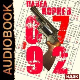 Павел Корнев_07'92_Игорь Ященко