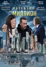 Детектив на Миллион S02 Жертвы Искусства XviD 2020 SATRip 7turza™