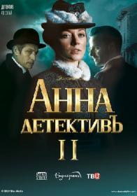 Анна Детективъ S02 XviD 2020 SATRip 7turza™