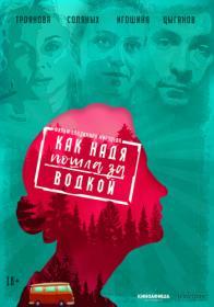 Kak Nadya poshla za vodkoy 2020 WEB-DLRip<span style=color:#39a8bb> ELEKTRI4KA UNIONGANG</span>