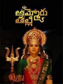 AMMORU THALLI (2020) Telugu (Org Vers) HDRip x264 MP3 700MB ESub